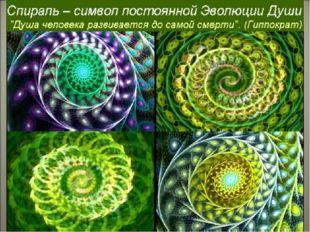 Спираль – символ эволюции