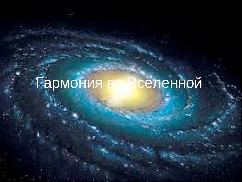 Гармония во Вселенной