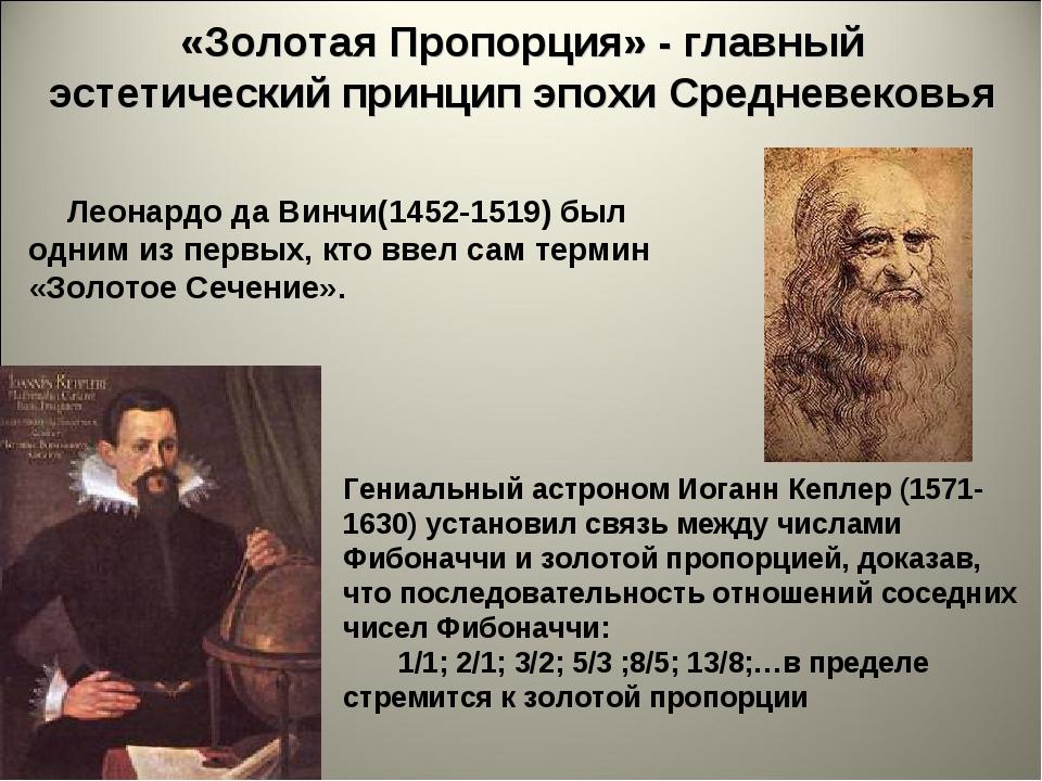 «Золотая Пропорция» - главный эстетический принцип эпохи Средневековья Леонар...