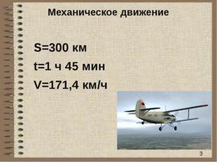 Механическое движение S=300 км t=1 ч 45 мин V=171,4 км/ч