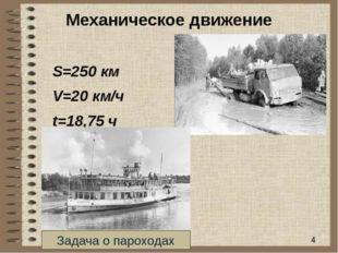 Механическое движение S=250 км V=20 км/ч t=18,75 ч Задача о пароходах