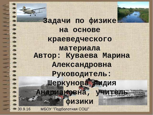 Задачи по физике на основе краеведческого материала Автор: Куваева Марина Але...