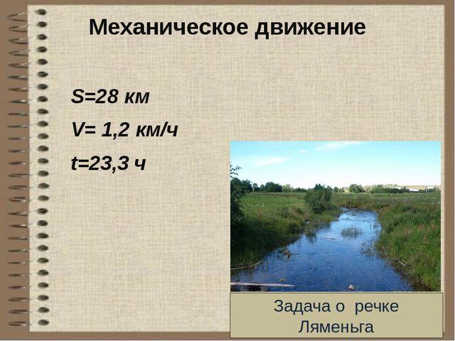 Механическое движение S=28 км V= 1,2 км/ч t=23,3 ч Задача о речке Ляменьга