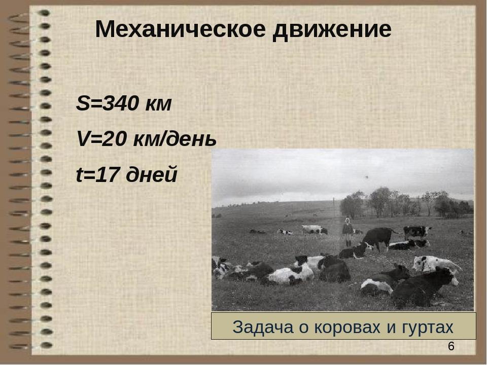Механическое движение S=340 км V=20 км/день t=17 дней Задача о коровах и гуртах