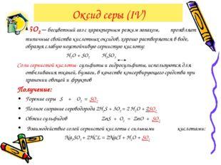 Оксид серы (IV) SO2 – бесцветный газ с характерным резким запахом, проявляет