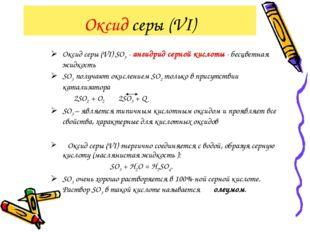 Оксид серы (VI) Оксид серы (VI) SО3 - ангидрид серной кислоты - бесцветная жи