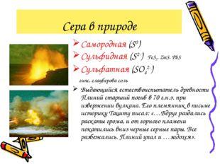 Сера в природе Самородная (S0) Сульфидная (S2-) FeS2. ZnS. PbS Сульфатная (SO