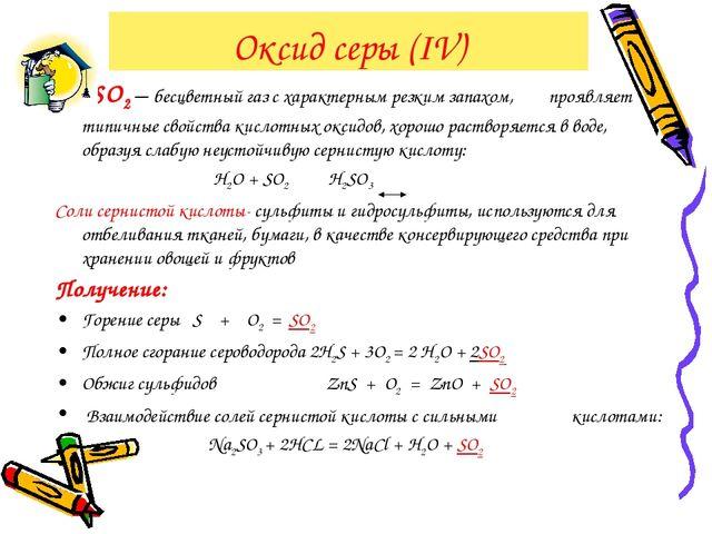 Оксид серы (IV) SO2 – бесцветный газ с характерным резким запахом, проявляет...