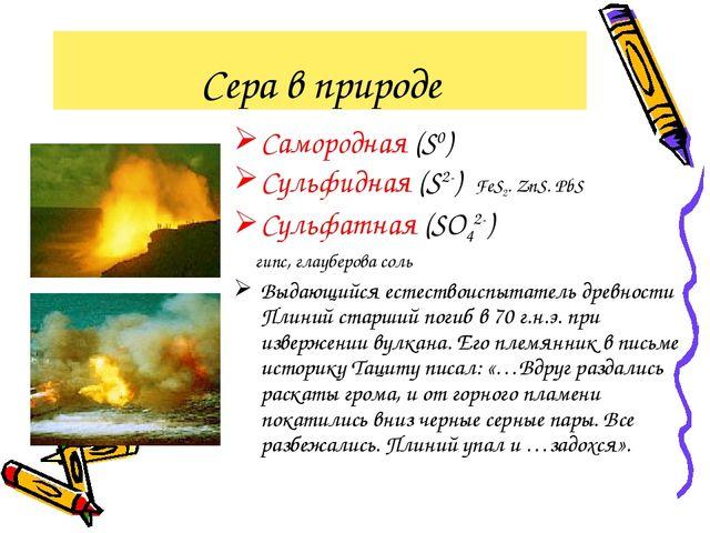 Сера в природе Самородная (S0) Сульфидная (S2-) FeS2. ZnS. PbS Сульфатная (SO...