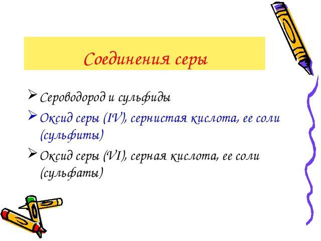 Соединения серы Сероводород и сульфиды Оксид серы (IV), сернистая кислота, ее...