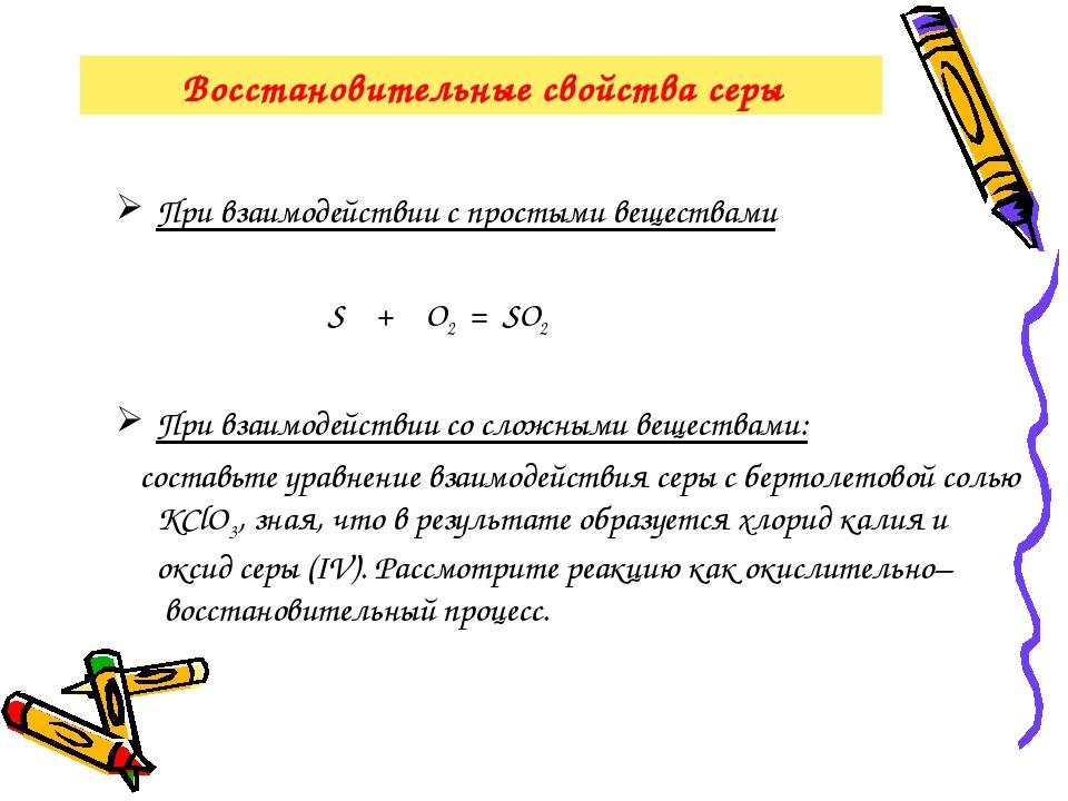 Восстановительные свойства серы При взаимодействии с простыми веществами S +...