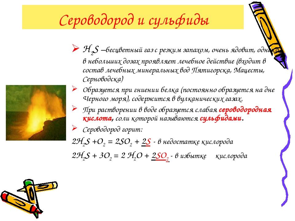 Сероводород и сульфиды H2S –бесцветный газ с резким запахом, очень ядовит, од...