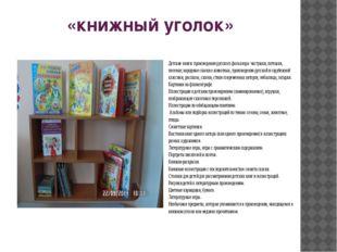 «книжный уголок»