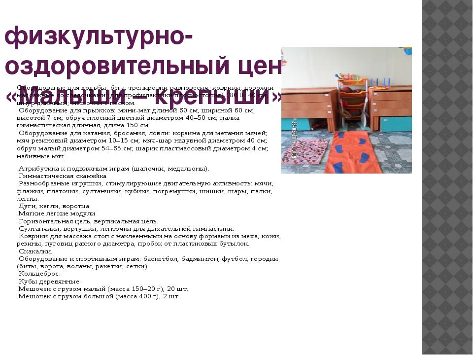 физкультурно-оздоровительный центр «Малыши – крепыши».