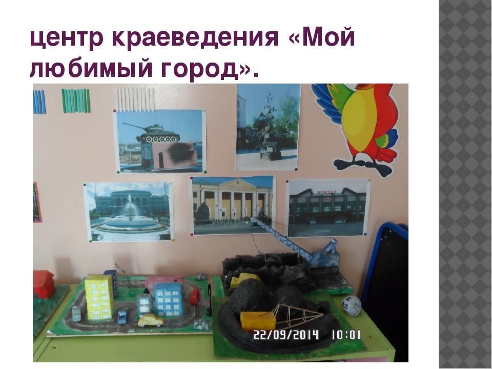 центр краеведения «Мой любимый город».