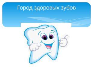 Город здоровых зубов