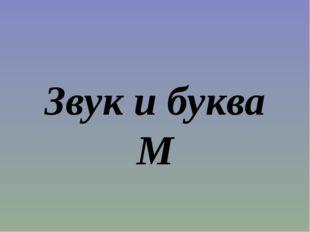 Звук и буква М