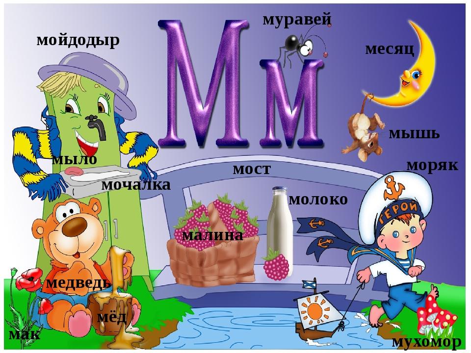 малина мак месяц медведь мёд мост молоко моряк мойдодыр мочалка мыло мышь мур...