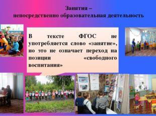 Занятия – непосредственно образовательная деятельность В тексте ФГОС не употр