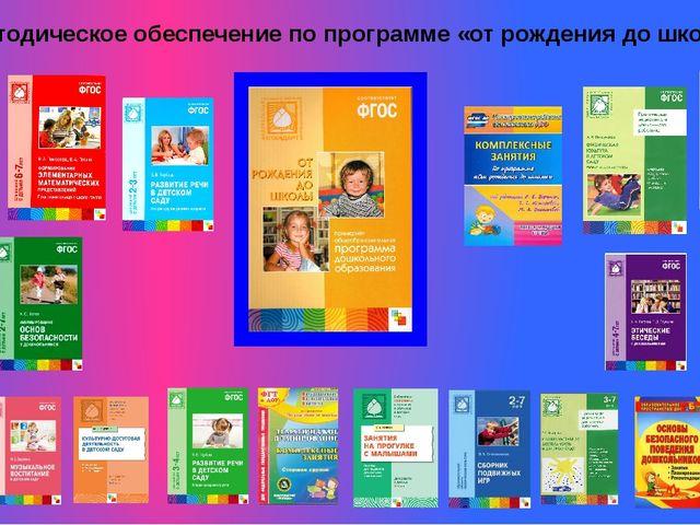 Методическое обеспечение по программе «от рождения до школы