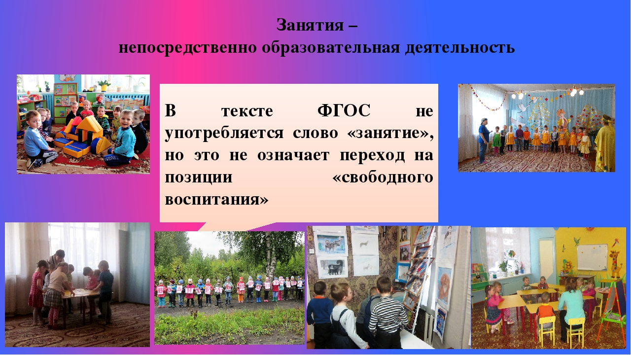 Занятия – непосредственно образовательная деятельность В тексте ФГОС не употр...