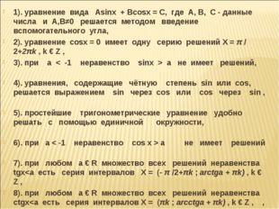 1). уравнение вида Аsinx + Bcosx = C, где А, В, С - данные числа и А,В≠0 реша