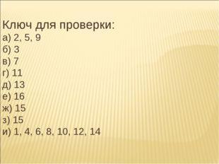 Ключ для проверки: а) 2, 5, 9 б) 3 в) 7 г) 11 д) 13 е) 16 ж) 15 з) 15 и) 1, 4