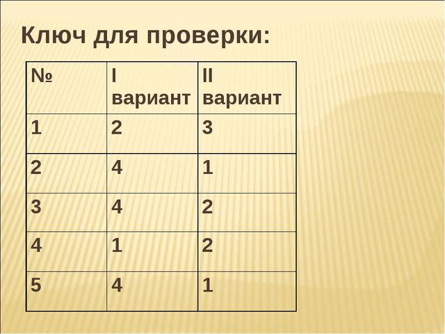 Ключ для проверки: №I вариантII вариант 123 241 342 412 541