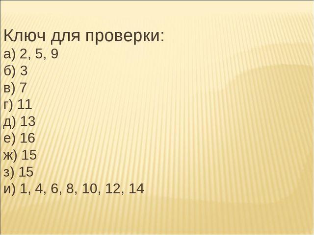 Ключ для проверки: а) 2, 5, 9 б) 3 в) 7 г) 11 д) 13 е) 16 ж) 15 з) 15 и) 1, 4...