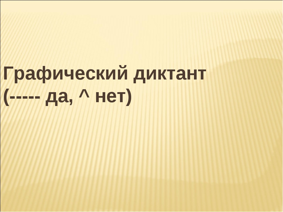 Графический диктант (----- да, ^ нет)