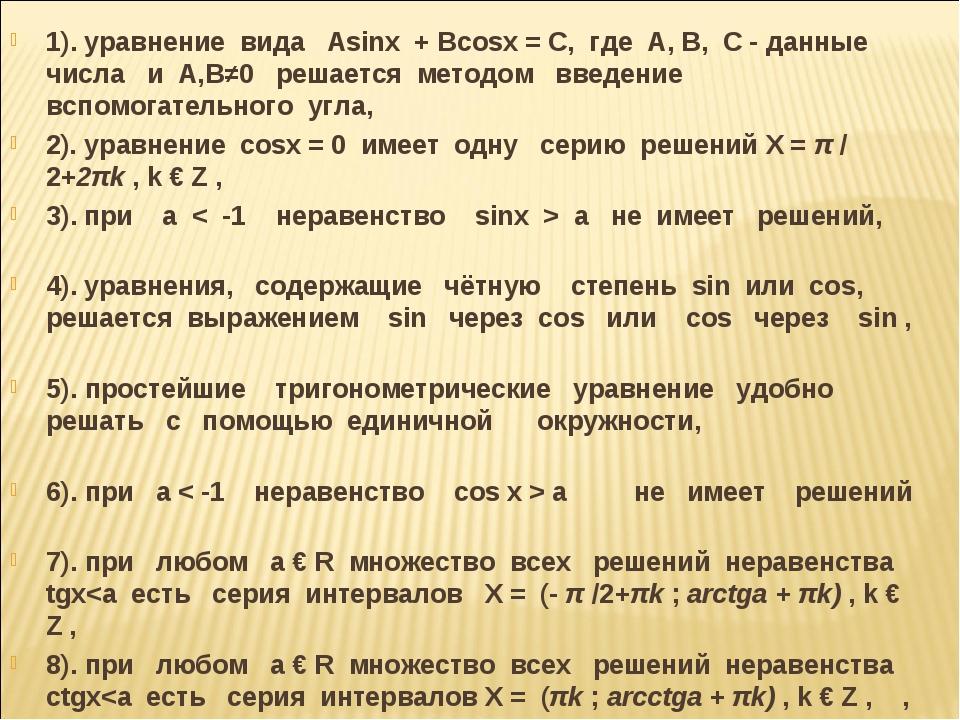 1). уравнение вида Аsinx + Bcosx = C, где А, В, С - данные числа и А,В≠0 реша...