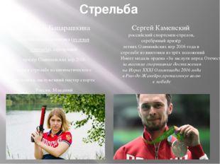 Стрельба Виталина Бацарашкина российская спортсменка (пулевая стрельба), сере