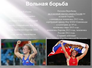 Вольная борьба Валерия Коблова российская спортсменка (вольная борьба), сереб