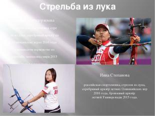 Стрельба из лука Туяна Дашидоржиева российскаяспортсменка,стре ок из лука,
