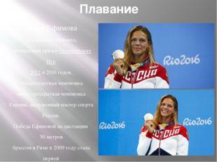 Плавание Юлия Ефимова российскаяпловчиха, трёхкратный призёрОлимпийских Игр