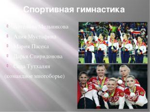 Спортивная гимнастика Ангелина Мельникова Алия Мустафина Мария Пасека Дарья С