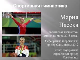Спортивная гимнастика Мария Пасека российская гимнастка. Чемпионка мира 2015