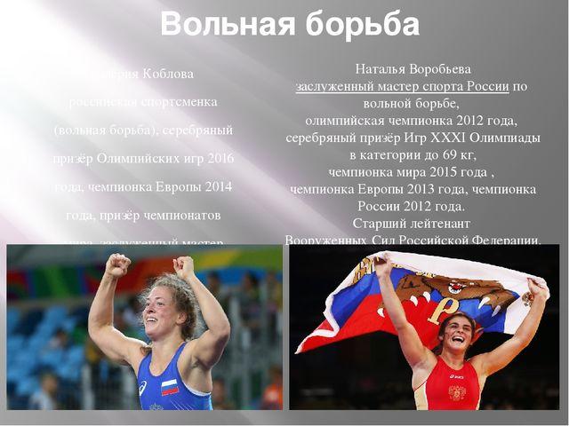 Вольная борьба Валерия Коблова российская спортсменка (вольная борьба), сереб...