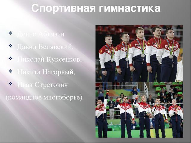 Спортивная гимнастика Денис Аблязин Давид Белявский, Николай Куксенков, Никит...