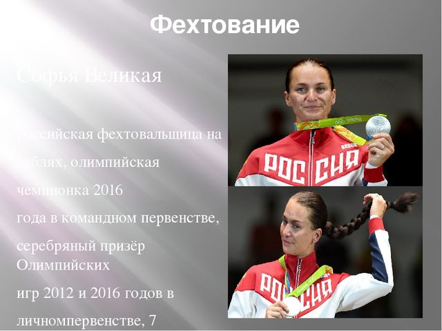 Фехтование Софья Великая российскаяфехтовальщицана саблях, олимпийская чемп...