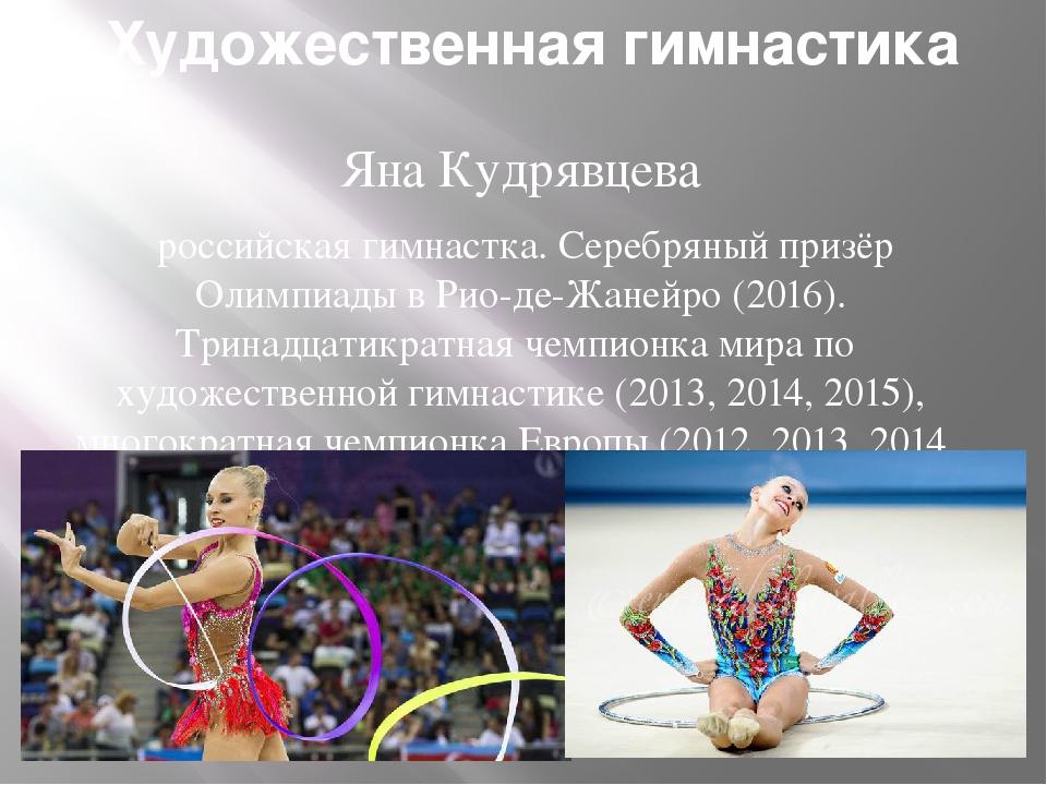Художественная гимнастика Яна Кудрявцева российскаягимнастка. Серебряный при...