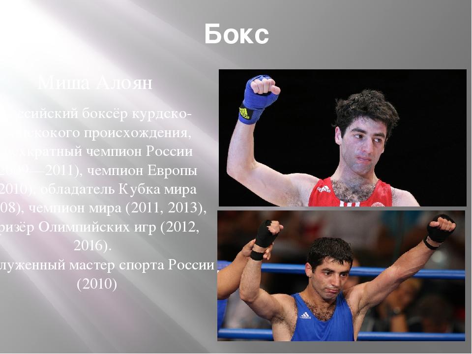 Бокс Миша Алоян российскийбоксёркурдско-езидскокого происхождения, трёхкра...