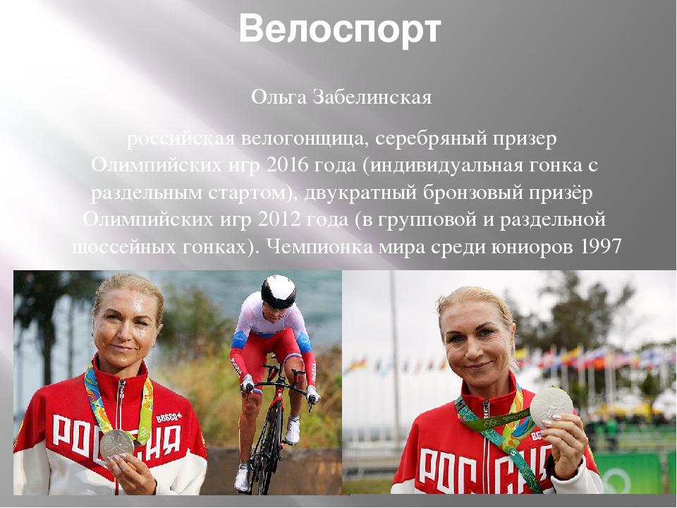 Велоспорт Ольга Забелинская российская велогонщица, серебряный призерОлимпий...