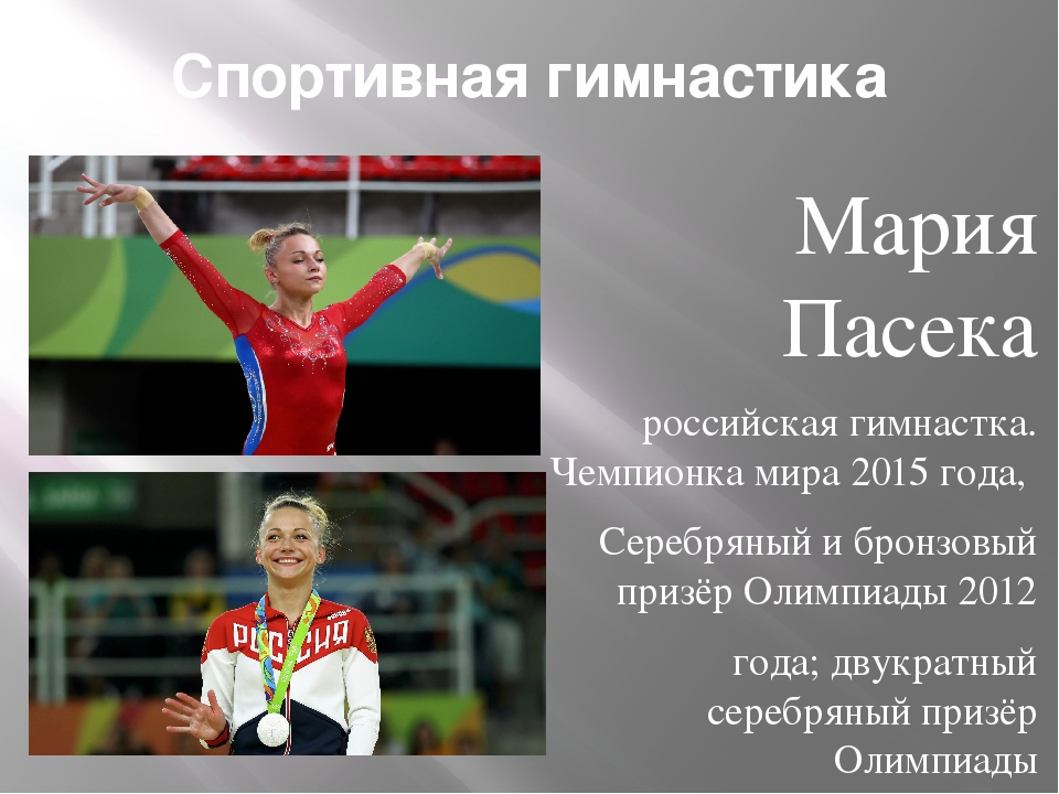 Спортивная гимнастика Мария Пасека российская гимнастка. Чемпионка мира 2015...