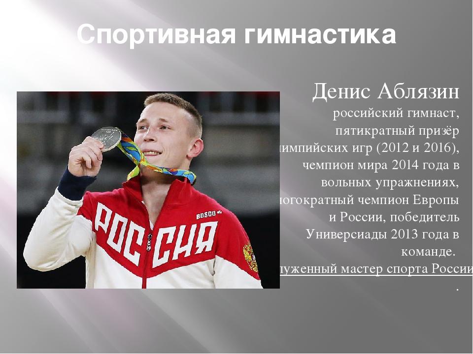 Спортивная гимнастика Денис Аблязин российский гимнаст, пятикратный призёр Ол...
