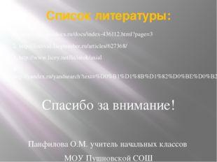 Список литературы: 1. http://do2.gendocs.ru/docs/index-436112.html?page=3 2.