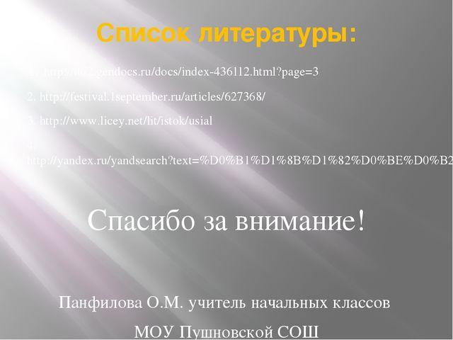 Список литературы: 1. http://do2.gendocs.ru/docs/index-436112.html?page=3 2....