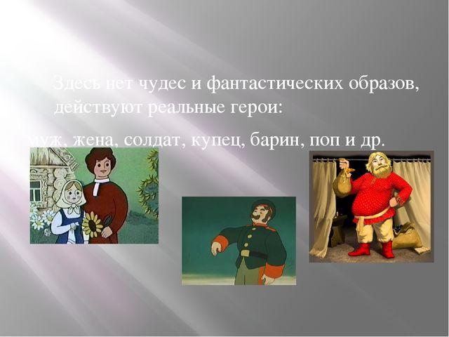 Здесь нет чудес и фантастических образов, действуют реальные герои: муж, жен...