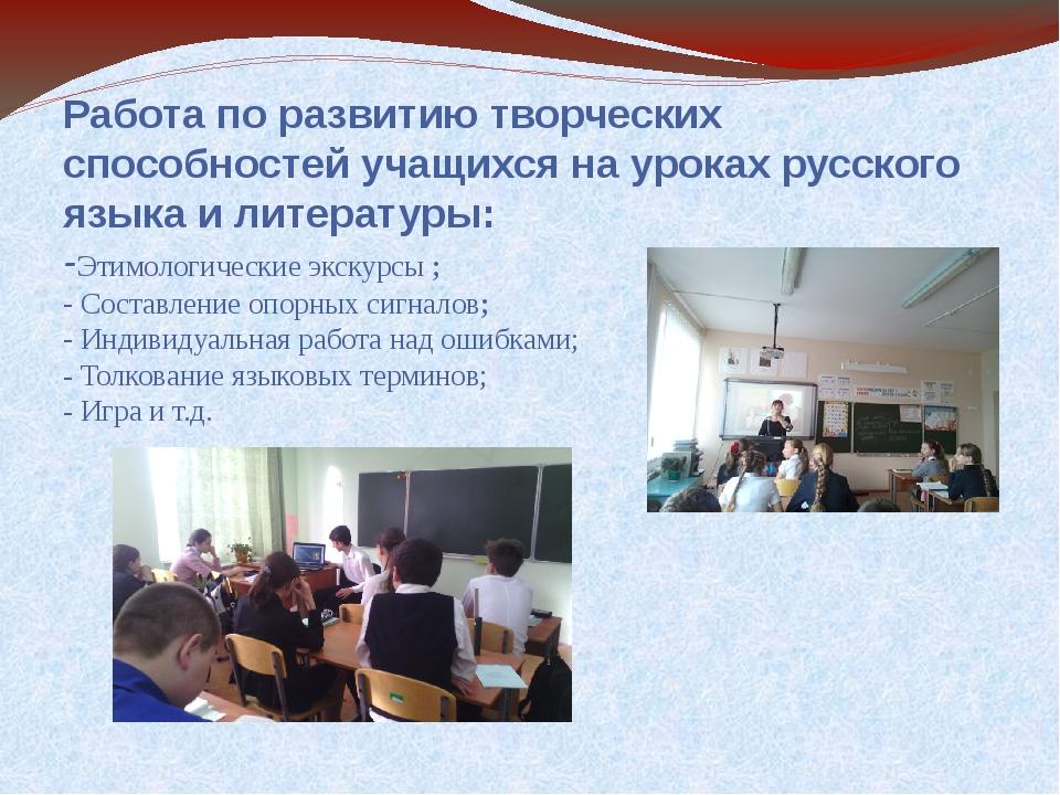 Работа по развитию творческих способностей учащихся на уроках русского языка...