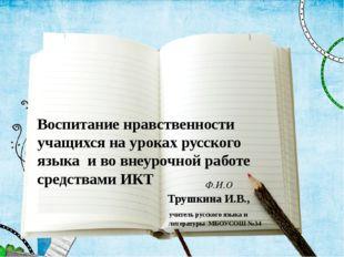 Ф.И.О Воспитание нравственности учащихся на уроках русского языка и во внеур